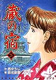 蔵の宿 26巻 (芳文社コミックス)
