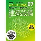 世界で一番やさしい建築設備 最新改訂版 (107のキーワードで学ぶ)