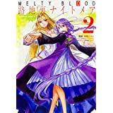 MELTY BLOOD 路地裏ナイトメア (2) (角川コミックス・エース)