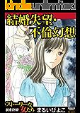 結婚失望・不倫幻想 (ストーリーな女たち)