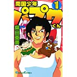 南国少年パプワくん 1巻 (デジタル版ガンガンコミックス)