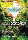 AQUA PLANTS (アクアプランツ) No.15