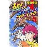 風の騎士団 (5) (ぶんか社コミックス)