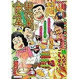 思い出食堂 ポテサラとアジフライ編 (ぐる漫)