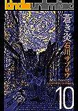 蒼き炎10巻