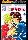 仁獣芳烈伝(13)<完結> (冬水社・いち*ラキコミックス)