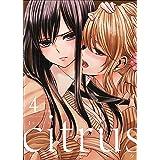 citrus (4) 特装版 (IDコミックス 百合姫コミックス)