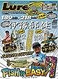 ルアーマガジンプレミアム FISH IT EASY! 7(Naigai Mook)