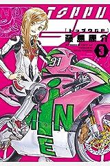 トップウGP(3) (アフタヌーンコミックス) Kindle版