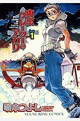 東京クレーターのアカリ(1) (ヤングキングコミックス) Kindle版