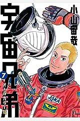宇宙兄弟 オールカラー版(7) (モーニングコミックス) Kindle版