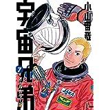 宇宙兄弟 オールカラー版(7) (モーニングコミックス)