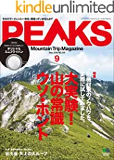 PEAKS(ピークス)2018年9月号 No106[雑誌]