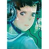 ことなかれ(1) (Nemuki+コミックス)