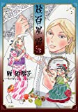 幾百星霜(3) (F COMICS)