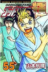 ゴッドハンド輝(55) (週刊少年マガジンコミックス) Kindle版