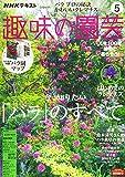 NHKテキスト趣味の園芸 2020年 05 月号 [雑誌]