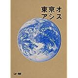 東京オアシス [DVD]
