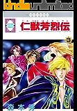 仁獣芳烈伝(3) (冬水社・いち*ラキコミックス)