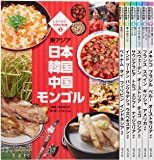 しらべよう! 世界の料理(全7巻)