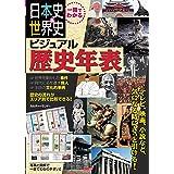 一冊でわかる 日本史&世界史 ビジュアル歴史年表 (「わかる!」本)
