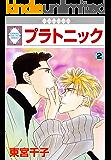 プラトニック(2) (冬水社・いち*ラキコミックス)