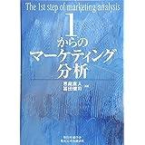 1からのマーケティング分析