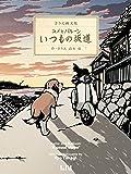 ユメとバルーン いつもの坂道 (きりえ画文集) (ビーナイスアートブックシリーズ)