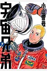宇宙兄弟(7) (モーニングコミックス) Kindle版