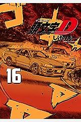 新装版 頭文字D(16) (ヤングマガジンコミックス) Kindle版