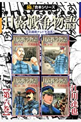 【極!合本シリーズ】 日露戦争物語6巻 Kindle版