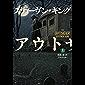 アウトサイダー 上 (文春e-book)