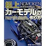 ノモ研特別編 極上カーモデルの作り方 (ホビージャパンMOOK 851)