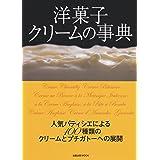 洋菓子クリームの事典―人気パティシエによる100種類のクリームとプチガト (旭屋出版MOOK)