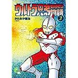 ウルトラ兄弟物語3 (文春デジタル漫画館)