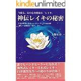 神伝レイキの秘密: 日本が世界に誇るハンドヒーリングの最高峰 (コスモブライト)