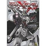 機動戦士クロスボーン・ガンダム ゴースト (1) (カドカワコミックス・エース)