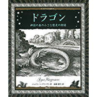ドラゴン: 神話の森の小さな歴史の物語 アルケミスト双書