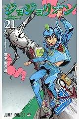 ジョジョリオン(21) (ジャンプコミックス) コミック