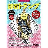 新版 部首トランプ (「漢字がたのしくなる本」教具シリーズ)