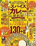 【便利帖シリーズ049】スパイスカレーの便利帖 (晋遊舎ムック)