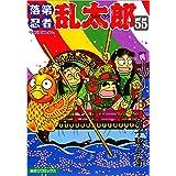落第忍者乱太郎(55) (あさひコミックス)