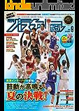 月刊バスケットボール 2018年 9月号 [雑誌]