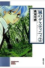 嵐のデスティニィ(2) (ソノラマコミック文庫) Kindle版