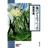 嵐のデスティニィ(2) (ソノラマコミック文庫)