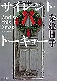 サイレント・トーキョー: And so this is Xmas (河出文庫)