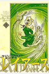 魔法騎士レイアース(3) (なかよしコミックス) Kindle版