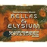テラフォーミング・マーズ拡張 ヘラス&エリシウム 完全日本語版