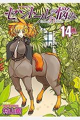 セントールの悩み(14)【特典ペーパー付き】 (RYU COMICS) Kindle版