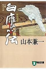 白鷹伝 戦国秘録 (祥伝社文庫) Kindle版